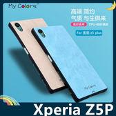 SONY Xperia Z5 Premium E6853 逸彩系列保護套 軟殼 純色貼皮 超薄全包款 矽膠套 手機套 手機殼