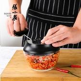 張小泉手動絞肉機廚房搗蒜泥神器小型迷你料理拉拉切菜家用攪拌碎  【端午節特惠】