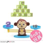 翻滾吧猴子加減平衡天秤玩具 益智遊戲