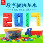 拼裝玩具積木2-3-6歲 兒童益智拼插數字方塊塑膠幼兒園寶寶男女孩