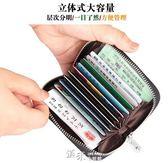 防盜刷消磁真皮信用卡包男女全新款牛皮風琴包卡片包多卡位零錢包【道禾生活館】