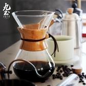 【玻璃濾壺】手沖咖啡分享壺一體套裝簡約耐熱玻璃雙層不銹鋼過濾網杯家用