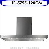 莊頭北【TR-5795SXXL】120公分變頻倒T型(與TR-5795同款)排油煙機(全省安裝)