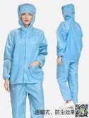 防塵服女無塵衣套裝分體車間工作藍色男噴漆防化工業粉塵防護服裝 99一件免運