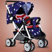 嬰兒推車雙向推可坐可躺輕便摺疊避震四輪寶寶兒童傘車四輪手推車igo 衣櫥の秘密