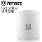 丹大戶外【Petromax】德國 HK150系列專用 玻璃燈罩(霧面)/煤油汽化燈/瓦斯燈G1M