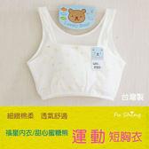 1052 甜心蜜糖熊學生內衣 短版少女成長胸衣 寬肩成長內衣 台灣製