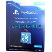 線上發卡【PSN 點數卡 可刷卡】SONY 預付卡 日本帳號 10000點 日帳 儲值卡【PS4】台中星光電玩