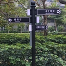 導向牌小區戶外立式路牌道路指示牌指路牌指引牌景區路標路標牌 小山好物