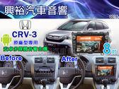 【專車專款】2007-2011年 HONDA CR-V 3代適用8吋彩色液晶全觸控DVD安卓主機