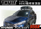 ∥MyRack∥ HYUNDAI TUCSON 車頂架 THULE Wingbar edge 9592橫桿 959X