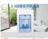 戶外防水盒 防水盒DZ47接線盒C45配電箱2-3回路塑料2P空開盒明裝暗裝3P家用 樂芙美鞋