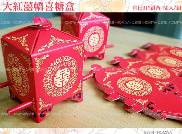 大紅花轎.大紅囍轎 喜糖盒(含棍子) 25入-自行DIY組合- 婚禮小物【合迷雅好物商城】