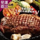 勝崎生鮮 美國日本種和州牛9+霜降紐約克牛排2片組 (230公克±10%/1片)【免運直出】