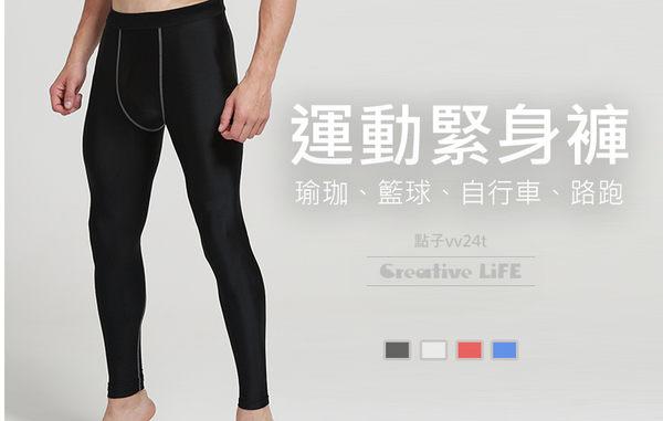 束褲 男女運動緊身褲 內搭褲 4色現貨 超彈力速乾 健身訓練 緊身長褲