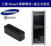 【免運費】三星 Note4【原廠電池配件包】N910U N910T【原廠電池+直立式充電器】