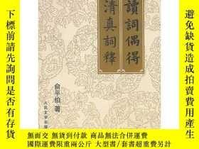 二手書博民逛書店罕見讀詞偶得·清真詞釋Y1762 俞平伯 人民文學 出版2000