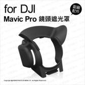 【請先詢問庫存】DJI 大疆 Mavic Pro 鏡頭遮光罩 副廠 配件 空拍機 遙控器 遮光 ★薪創數位