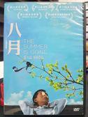 挖寶二手片-P14-073-正版DVD*華語【八月】-孔維一*張晨*郭燕芸