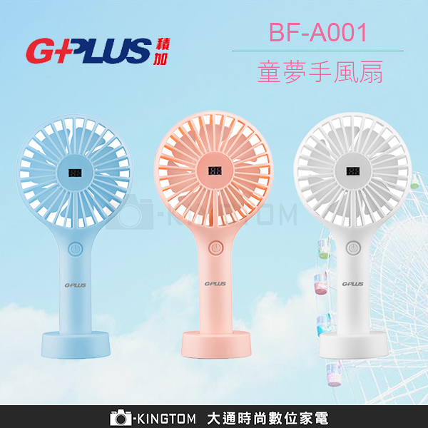 GPLUS 童夢手持/桌立USB風扇(螢幕顯示電量) 可調三段風速/隨身扇/含底座/方便攜帶/涼風扇