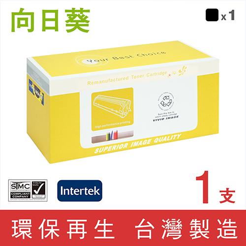 向日葵 for HP W2090A/119A 黑色環保碳粉匣/適用 HP Color Laser 150A / MFP 178nw