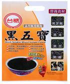 【台糖優食】黑五寶_量販包 x2袋(15包/袋) ~五行概念穀粉