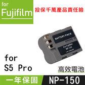 特價款@攝彩@Fujifilm NP-150 副廠鋰電池 NP150 單眼 類單 原廠可充 一年保固 S5 Pro
