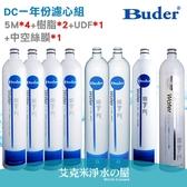 【艾克米淨水】《免運費》 普德DC 一年份濾心(共8支) .PP 5M*4+樹脂*2+活性碳*1+中空絲膜*1