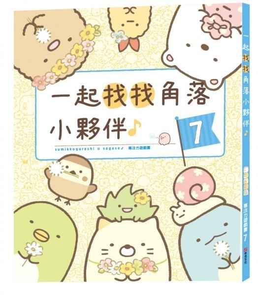角落小夥伴專注力遊戲書7:一起找找角落小夥伴II【城邦讀書花園】