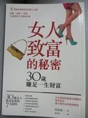 【書寶二手書T9/投資_IHF】女人致富的秘密:30歲賺足一生財富_田英洙