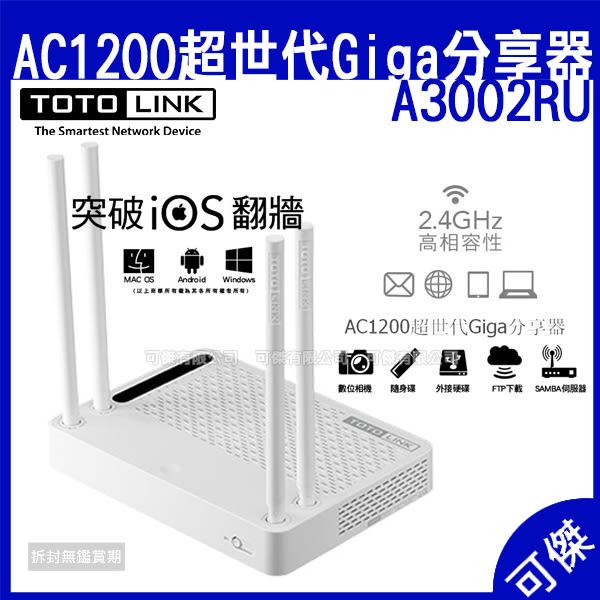 TOTOLINK AC1200 Giga超世代WIFI分享器 A3002RU 分享器 速度達1200Mbps 三年保固