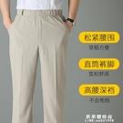 冰絲休閒褲男爸爸褲子夏季薄款中老年人鬆緊中年男士寬鬆夏裝超薄【果果新品】