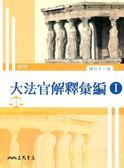 (二手書)大法官解釋彙編Ⅰ(增訂十一版)