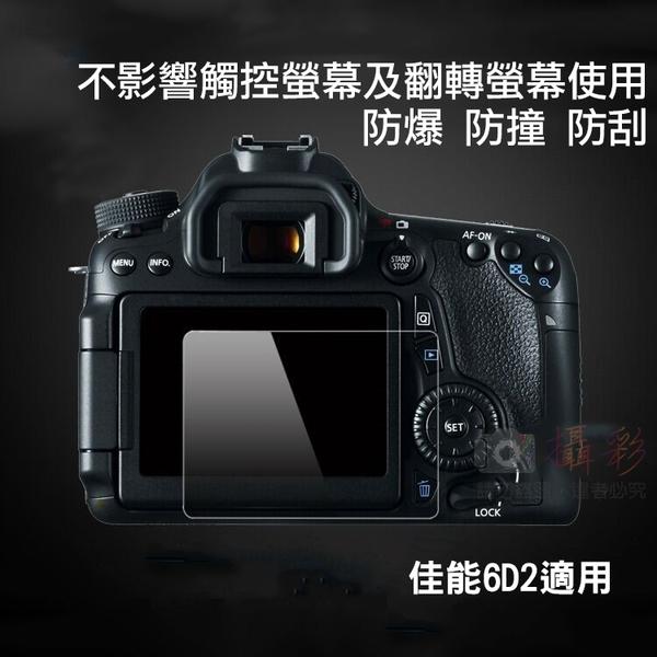 攝彩@@佳能 6D2相機螢幕保護貼 相機膜保護膜 防撞/防刮/防汙 附清潔布 Canon 螢幕貼 低反射 高透光