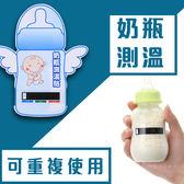 奶瓶測溫貼 安全便利奶瓶測溫貼 奶瓶溫度貼 RA0710