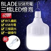 【coni shop】BLADE USB充電三檔LED燈泡 60W 現貨 當天出貨 台灣公司貨 LED燈 照明 燈泡