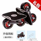 兒童滑板漂移板成人兒童四代小板四輪分體滑板代步滑板公路板 NMS陽光好物