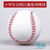黑五好物節 皮質軟式硬式棒球壘球中小學生練習用球初學者訓練比賽專用兒童【一條街】