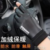 騎行手套 皮手套男士冬季保暖觸屏防滑防水加絨開車騎行半指全指漏二指手套 3C公社