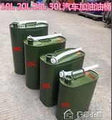 油桶汽油柴油桶汽車10升軍綠色鐵皮轎車10L20L油箱油桶30升 多色小屋YXS