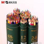 彩筆 彩色鉛筆水溶性彩鉛畫筆彩筆專業畫畫套裝手繪成人72色初學者36色學生用48色24色