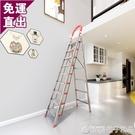 家用不銹鋼折疊梯子八步九步人字梯室內加厚工程梯行動伸縮閣樓梯H『橙子精品』