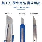 美工刀 學生用品 辦公用品 文具 系列 30度尖角美工刀