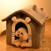 寵物窩保暖房子型小型犬封閉式貓窩可拆洗四季通用【宅貓醬】