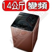 Panasonic國際牌【NA-V150GB-PN】15kg變頻直立洗衣機 優質家電