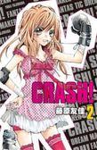 (二手書)CRASH!(2)