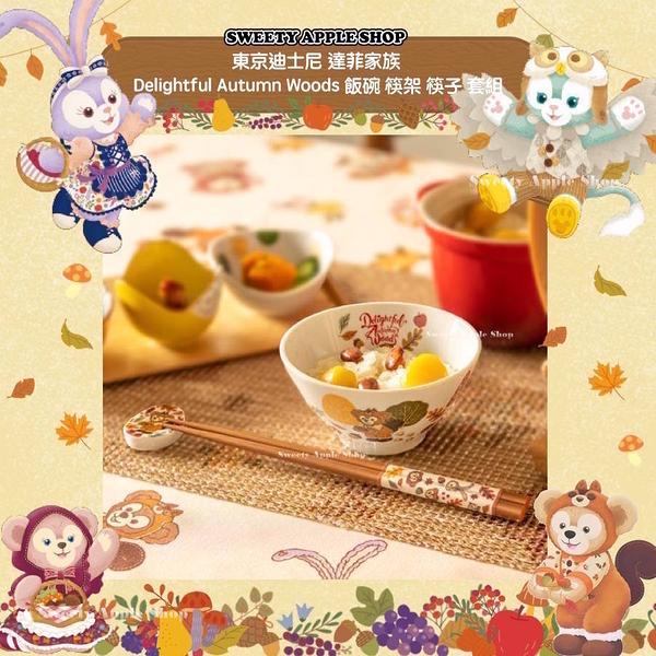 (現貨&樂園實拍)【日本製】東京迪士尼 達菲家族 Delightful Autumn Woods 飯碗 筷架 筷子 餐具套組