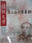 【書寶二手書T7/文學_FMO】傳記文學_641期_鈕永建與上海武裝暴動