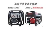 [ 家事達 ]  Senci-SC200A 四行程 電動 電焊發電機 4500w-110v 特價