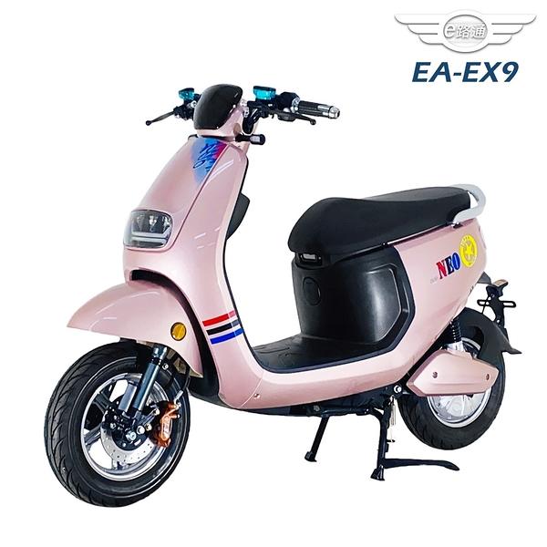 (客約)【e路通】EA-EX9 可可 48V鉛酸 前後碟煞 電動車 (電動自行車)